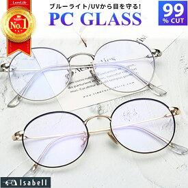 【楽天1位】JIS検査済 ブルーライトカットメガネ PCメガネ PC眼鏡 クリアレンズ パソコン 伊達メガネ 大きめ ブルーライト メガネ おしゃれ ブルーライトカット 度なし 伊達眼鏡 丸眼鏡 丸メガネ メンズ レディース 軽量 Isabell