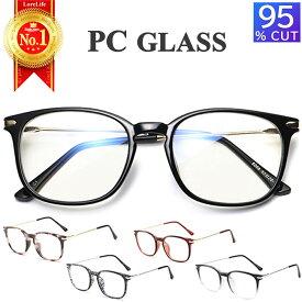 【楽天ランキング1位獲得】ブルーライトカットメガネ PCメガネ PC眼鏡 パソコン メガネ PCめがね おしゃれ ブルーライトカット 度なし メンズ レディース 軽量 伊達メガネ 送料無料