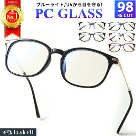 【楽天5冠】 JIS検査済 ブルーライトカットメガネ PCメガネ PC眼鏡 パソコン クリアレンズ ブルーライト メガネ PCめがね pcめがね 伊達メガネ おしゃれ ブルーライトカット 度なし メンズ レディース 軽量 伊達眼鏡