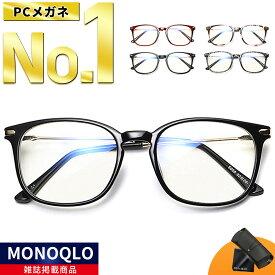 【雑誌MONOQLO掲載★カット率1位】 JIS検査済 ブルーライトカットメガネ PCメガネ PC眼鏡 パソコン ブルーライト メガネ PCめがね 伊達メガネ おしゃれ ブルーライトカット 度なし メンズ レディース 軽量 伊達眼鏡 Isabell