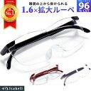 【楽天1位】メガネ型ルーぺ 拡大鏡 ルーペ 眼鏡型 1.6倍 拡大ルーペ ブルーライトカットメガネ 眼鏡型ルーペ 眼鏡 メ…