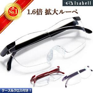 【楽天1位】メガネ型ルーぺ 拡大鏡 ルーペ 眼鏡型 1.6倍 拡大ルーペ 眼鏡 メガネ 読書用 おしゃれ 高性能 フレームレス