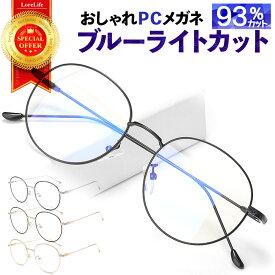 【楽天1位】JIS検査済 PCメガネ ブルーライトカットメガネ PC眼鏡 パソコン メガネ おしゃれ ブルーライトカット pcめがね 度なし 伊達メガネ 伊達眼鏡 丸メガネ メンズ レディース uvカット 軽量