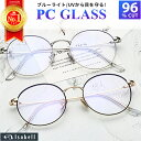 【楽天1位】JIS検査済 PCメガネ PC眼鏡 ブルーライトカットメガネ クリアレンズ パソコン 伊達メガネ 大きめ ブルーラ…