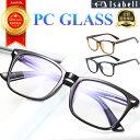 ブルーライトカットメガネ PCメガネ PC眼鏡 pcめがね パソコン メガネ PCめがね おしゃれ ブルーライトカット 度なし …
