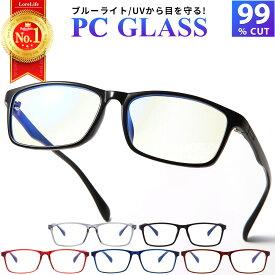 【楽天1位★JIS検査済】 PCメガネ ブルーライトカットメガネ PC眼鏡 パソコン メガネ ブルーライト PCめがね pcめがね おしゃれ ブルーライトカット 度なし メンズ レディース 軽量 伊達メガネ 送料無料