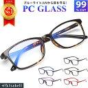 【楽天1位】JIS検査済 ブルーライトカットメガネ PCメガネ PC眼鏡 クリアレンズ パソコン ブルーライト メガネ PCめが…
