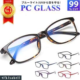 【JIS検査済★Isabell】 ブルーライトカットメガネ PCメガネ PC眼鏡 クリアレンズ パソコン ブルーライト メガネ PCめがね pcめがね 伊達メガネ おしゃれ ブルーライトカット 度なし メンズ レディース 軽量 伊達眼鏡 Isabell