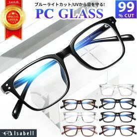 【JIS検査済★Isabell】 ブルーライトカットメガネ PCメガネ クリアレンズ PC眼鏡 パソコン ブルーライトカット メガネ PCめがね pcめがね 伊達メガネ おしゃれ ブルーライト 度なし メンズ レディース 軽量 伊達眼鏡 Isabell