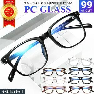 【楽天1位】JIS検査済 ブルーライトカットメガネ PCメガネ クリアレンズ PC眼鏡 パソコン ブルーライトカット メガネ PCめがね pcめがね 伊達メガネ おしゃれ ブルーライト 度なし メンズ レデ