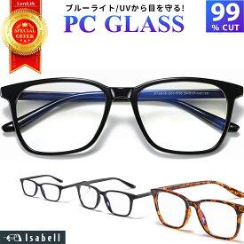 【安心のJIS検査済】 ブルーライトカットメガネ PCメガネ PC眼鏡 パソコン ブルーライト メガネ PCめがね pcめがね 伊達メガネ おしゃれ ブルーライトカット 度なし メンズ レディース 軽量 伊達眼鏡 伊達めがね