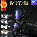 【楽天1位】JIS検査済 ブルーライトカットメガネ PCメガネ PC眼鏡 パソコン ブルーライト メガネ PCめがね pcめがね …