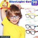【楽天1位】JIS検査済 ブルーライトカットメガネ 子供 こども キッズ用 キッズ 子供用 PCメガネ PC眼鏡 男の子 女の子…