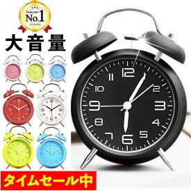 【楽天ランキング1位獲得】目覚まし時計 おしゃれ 北欧 大音量 アナログ 起きれる 絶対 子供 レトロ アラーム ライト 静か 置時計 卓上時計