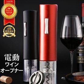 【楽天1位】ワインオープナー 電動 簡単 栓 電動ワインオープナー ワイン コルク抜き 栓抜き 自動 オープナー ワイングッズ 高級 ボトルオープナー 乾電池式