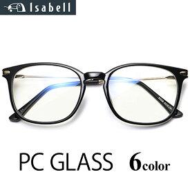 ブルーライトカットメガネ おしゃれ 子供 メンズ PCメガネ ブルーライトカット 度なし レディース 軽量 伊達メガネ isabell