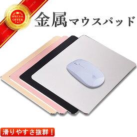 マウスパッド おしゃれ 金属性 男性 女性 光学式対応 金属 ピンク メンズ アルミ合金 両面対応 高級感 シンプル
