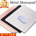 【楽天ランキング1位】マウスパッド アルミニウム おしゃれ 金属性 男性 女性 光学式対応 金属 ピンク メンズ アルミ…