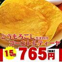 [揚げておいしい]とうもろこし生まれのトルティーヤ(15枚入)朝食に!冷凍パン!パーティー料理!ピザ食品・惣菜・多…