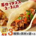 お中元 御中元 2021 メキシカン・タコスセット 2~3人前 ホームパーティー BBQ ギフト グルメ 無添加 惣菜 冷凍食品 …