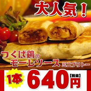 ブリトー ミニ 筑波鶏のモーレソース