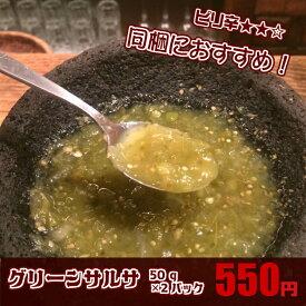 [同梱に便利♪]ピリ辛グリーンサルサ(50g×2パック)