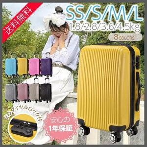 【Sピンク】スーツケース!!超軽量キャリーバッグ 選べるSサイズ小型(機内持ち込み)/Mサイズ中型/Lサイズ大型1【豊富な4サイズ4カラー】