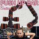 プッシュアップバー 腕立て伏せ 腕立て 器具 【即納】 筋トレ 腕 トレーニング プッシュアップ バー ダイエット 上半…