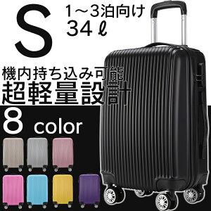 【アウトレット・即納出荷中】 スーツケース 機内持ち込み 軽量 シンプル sサイズ 20インチ キャリーバッグ おしゃれ メンズ 子供用 キャリーケース lcc ハード 安い 小型 旅行バッグ キャリ