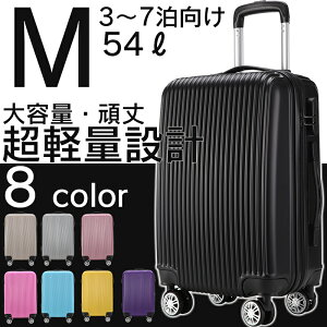 【アウトレット・送料無料】スーツケース 機内持ち込み 軽量 シンプル mサイズ 24インチ キャリーバッグ おしゃれ メンズ 子供用 キャリーケース lcc ハード 安い 小型 中型 国内 国外旅行 コ