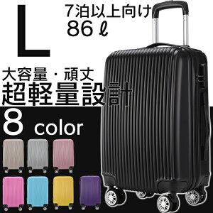 アウトレット スーツケース 機内持ち込み 軽量 シンプル Lサイズ キャリーバッグ おしゃれ メンズ 子供用 キャリーケース lcc ハード 安い 旅行バッグ キャリーバック 人気 超軽量