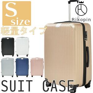 【送料無料】スーツケース RIKOPIN公式 Sサイズ 20インチ 機内持ち込み 軽量 シンプル キャリーバッグ おしゃれ メンズ 子供用 キャリーケース lcc ハード 安い 小型 中型 国内 国外旅行 コンサ