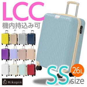 【今だけマスクプレゼント♪】スーツケース RIKOPIN公式 SSサイズ (ダイヤルロック) 機内持ち込み sc-002ss 軽量 シンプル 送料無料 キャリーバッグ おしゃれ メンズ 子供用 キャリーケース lcc