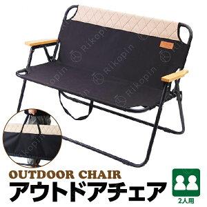 アウトドア チェア 椅子 折りたたみ 2人用 キャンプ用品 軽量 屋外 持ち運び リクライニング スポーツ レジャー ポータブル