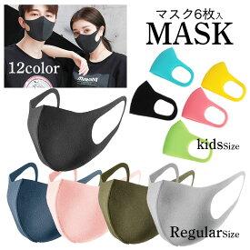 期間限定【送料無料】 マスク 洗えるマスク 6枚入り 黒 白 グレー ピンク ネイビー カーキ ピッタリ ウレタン素材 やわらか 個包装 マスク 使い レギュラーサイズ 立体マスク 息がしやすい スポーツマスク メンズ レディース捨て ふつうサイズ