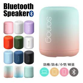 送料無料 スピーカー bluetooth 高音質 おしゃれ ブルートゥース 防水 sanag Bluetooth5.0 TWS対応搭載 お風呂 防塵 小型 大音量 高音質 重低音 IPX5 アウトドア に最適 ポータブル スピーカー 防水スピーカー iphone IPX5 IPX4 スマートフォン スピーカー おすすめ