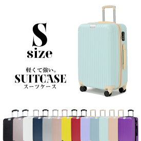 スーツケース 送料無料 RIKOPIN公式 Sサイズ ダイヤルロック 20インチ 機内持ち込み 軽量 シンプル キャリーバッグ おしゃれ メンズ 子供用 キャリーケース lcc ハード 安い 小型 中型 国内 国外旅行 コンサート 旅行バッグ キャリーケース 人気 超軽量