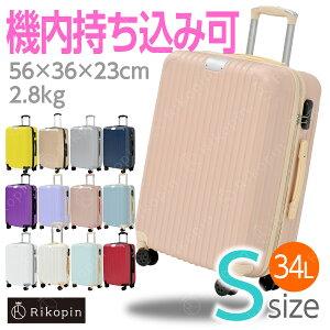 【今だけマスクプレゼント♪】スーツケース 20インチ Sサイズ 送料無料 RIKOPIN公式 ダイヤルロック 20インチ  機内持ち込み 軽量 シンプル キャリーバッグ おしゃれ キャリーケース lcc ハー