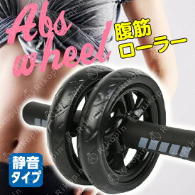 【送料無料】[今ならマット付き]腹筋ローラー 静音 2輪タイプ ダイエット器具 2輪タイプ 宅トレ 筋トレ トレーニング ボディビル 送料無料