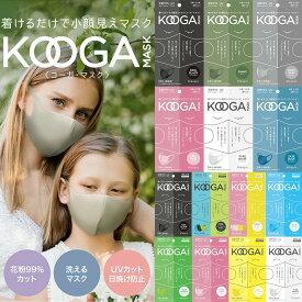 【即納出荷中】KOOGA MASK コーガマスク「小顔見えマスク 」3枚入 洗えるマスク ウレタンマスク 花粉 UVカットフィルター Mサイズ Sサイズ KIDSサイズ