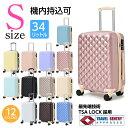 ダイヤ柄 スーツケース Sサイズ 20インチ TSAロック 送料無料【今だけマスクプレゼント♪】 RIKOPIN公式 軽量 シンプ…