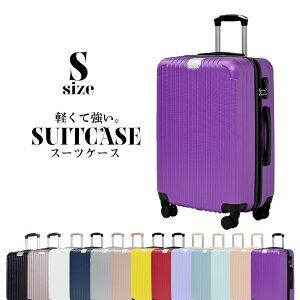 スーツケース 20インチ Sサイズ 送料無料 RIKOPIN公式 20インチ  機内持ち込み 軽量 シンプル キャリーバッグ おしゃれ キャリーケース lcc ハード 安い 小型 国内 国外旅行 旅行バッグ キャリー