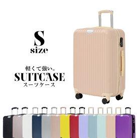 【今だけマスクプレゼント♪】スーツケース 20インチ Sサイズ 送料無料 RIKOPIN公式 ダイヤルロック 20インチ  機内持ち込み 軽量 シンプル キャリーバッグ おしゃれ キャリーケース lcc ハード 安い 小型 国内 国外旅行 旅行バッグ キャリーケース 超軽量