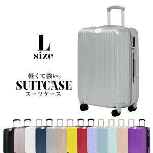 【今だけマスクプレゼント♪】スーツケース RIKOPIN公式 Lサイズ 28インチ sc-002l 軽量 シンプル 送料無料 キャリーバッグ おしゃれ キャリーケース lcc ハード 安い 小型 国内 国外旅行 旅行バッ