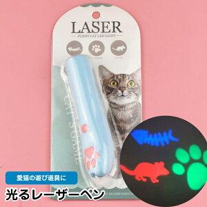 [猫用プロジェクションペン] ペット用レーザーポインターペン ペットおもちゃ 猫のレーザーおもちゃ 足跡 赤外線LEDパターンブルー パープル グリーン レッド おすすめ 面白い おしゃれ 赤