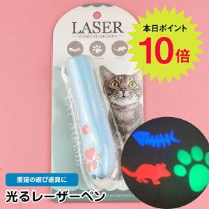 【マラソン期間中P10倍】[猫用プロジェクションペン] ペット用レーザーポインターペン ペットおもちゃ 猫のレーザーおもちゃ 足跡 赤外線LEDパターンブルー パープル グリーン レッド おす