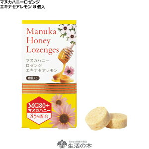 マヌカハニー ロゼンジ エキナセアレモン 8粒入 [生活の木] MG80+ Manuka Honey Lozenges Echinacea Lemon