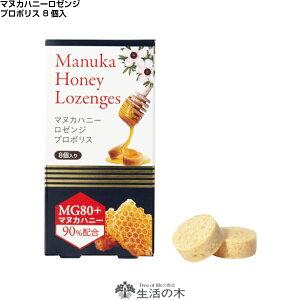 マヌカハニー ロゼンジ プロポリス 8粒入 [生活の木] MG80+ Manuka Honey Lozenges Propolis