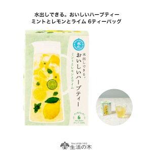ミントとレモンとライム 6ティーバッグ 水出しできる おいしいハーブティー [生活の木] ノンカフェイン