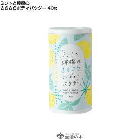 ミントと檸檬のさらさらボディパウダー 40g [生活の木] ペパーミント精油 レモン精油